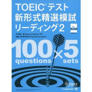 TOEICテスト 新形式精選模試 リーディング2  ISBN10:4-7890-1720-6 ISB...
