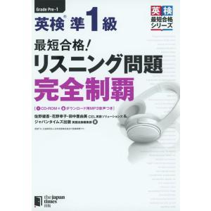 最短合格! 英検 準1級 リスニング問題 完全制覇|gakusan