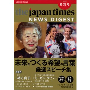 the japan times NEWS DIGEST 2019.12 特別号