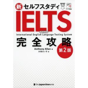 新・セルフスタディ IELTS 完全攻略 第2版