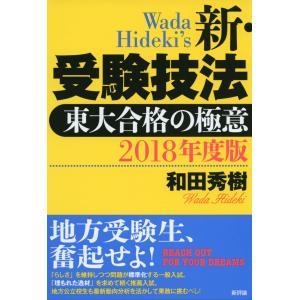 2018年度版 新・受験技法 東大合格の極意...