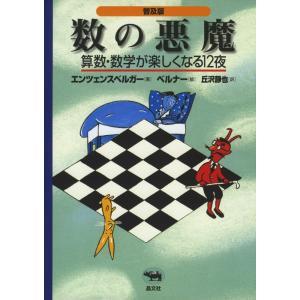 普及版 数の悪魔 算数・数学が楽しくなる12夜  ISBN10:4-7949-6454-4 ISBN...