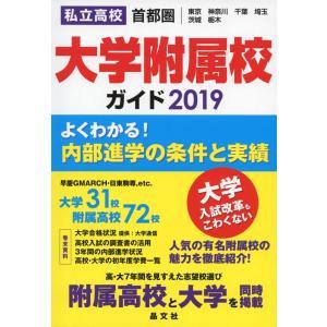 首都圏 私立高校 大学附属校 ガイド 2019  ISBN10:4-7949-9759-0 ISBN...