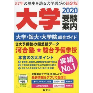 大学 受験案内 2020年度用 大学・短大・大学院 総合ガイド  ISBN10:4-7949-983...
