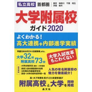 首都圏 私立高校 大学附属校 ガイド 2020  ISBN10:4-7949-9880-5 ISBN...
