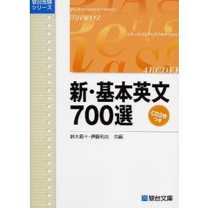 新・基本英文 700選 <CD2枚つき>