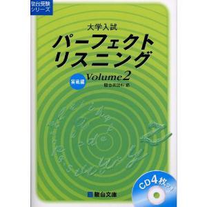 大学入試 パーフェクトリスニング Volume2 実戦編