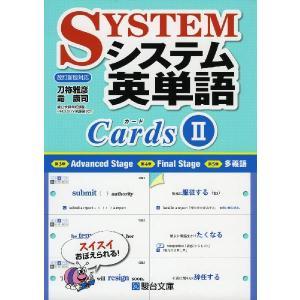 システム英単語 カードII [改訂新版対応]|gakusan