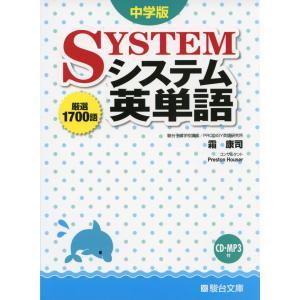 中学版 システム英単語