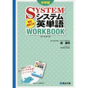 中学版 システム英単語 例文書き込みワークブック gakusan