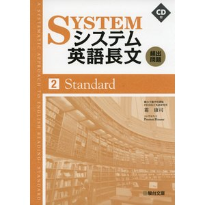システム英語長文 頻出問題 [2]Standard|gakusan