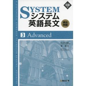 システム英語長文 頻出問題 [3]Advanced|gakusan