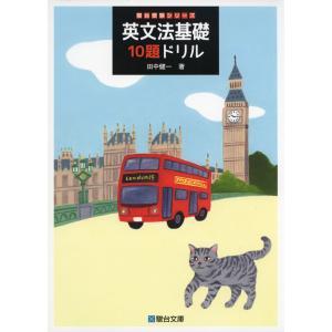 英文法基礎 10題ドリル|gakusan