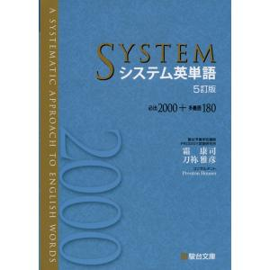 システム英単語 5訂版|gakusan