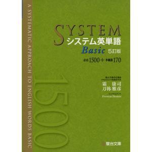 システム英単語 Basic 5訂版|gakusan