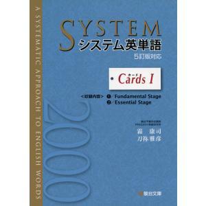 システム英単語 <5訂版対応> カードI|gakusan