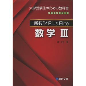 新数学 Plus Elite 数学III