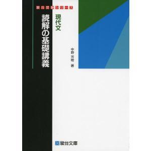 現代文 読解の基礎講義