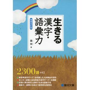 生きる 漢字・語彙力 <増補改訂版>