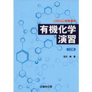 有機化学演習 <三訂版> gakusan