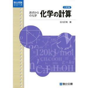 原点からの化学 化学の計算 <三訂版>|gakusan