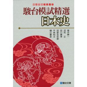 駿台模試精選 日本史|gakusan