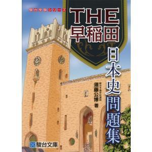 THE 早稲田 日本史問題集|gakusan