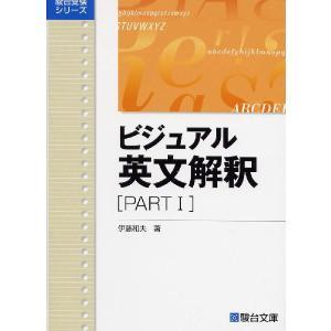 駿台受験シリーズ ビジュアル 英文解釈 [PART I]  ISBN10:4-7961-2001-7...