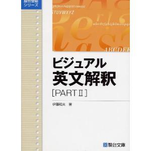 駿台受験シリーズ ビジュアル 英文解釈 [PART II]  ISBN10:4-7961-2002-...