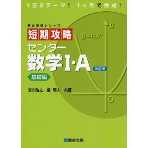 短期攻略 センター 数学I・A [基礎編] <改訂版>