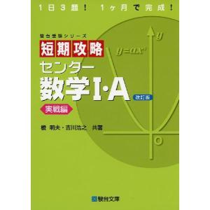 短期攻略 センター 数学I・A [実戦編] <改訂版>|gakusan