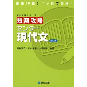 短期攻略 センター 現代文 <改訂版>|gakusan