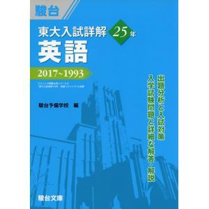 東大入試詳解 25年 英語 2017〜1993の商品画像