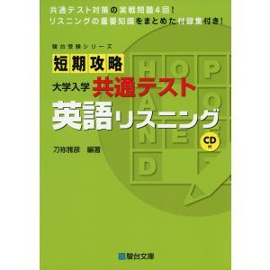 短期攻略 大学入学共通テスト 英語リスニング|gakusan