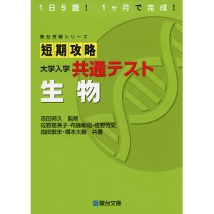 短期攻略 大学入学共通テスト 生物|gakusan