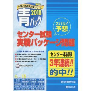 2018・駿台 青パック センター試験 実戦パッケージ問題