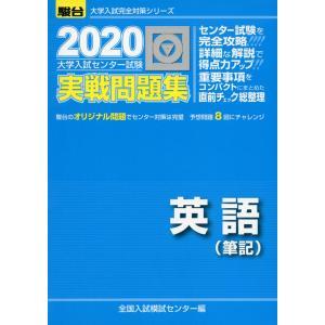 2020・駿台 大学入試センター試験 実戦問題集 英語(筆記)|gakusan