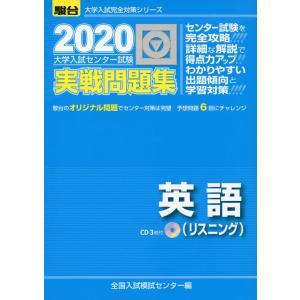 2020・駿台 大学入試センター試験 実戦問題集 英語(リスニング)