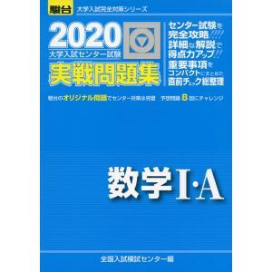 2020・駿台 大学入試センター試験 実戦問題集 数学I・A