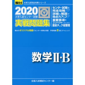 2020・駿台 大学入試センター試験 実戦問題集 数学II・B