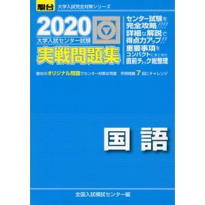 2020・駿台 大学入試センター試験 実戦問題集 国語|gakusan