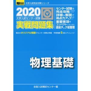 2020・駿台 大学入試センター試験 実戦問題集 物理基礎