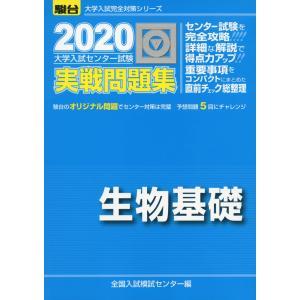 大学入試完全対策シリーズ 2020・駿台 大学入試センター試験 実戦問題集 生物基礎  ISBN10...
