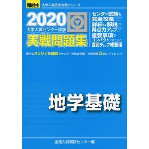2020・駿台 大学入試センター試験 実戦問題集 地学基礎