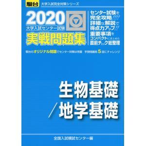 2020・駿台 大学入試センター試験 実戦問題集 生物基礎/地学基礎