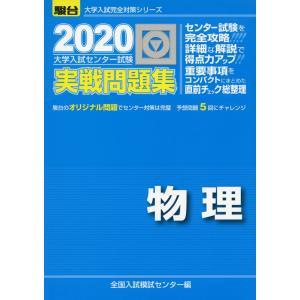 大学入試完全対策シリーズ 2020・駿台 大学入試センター試験 実戦問題集 物理  ISBN10:4...