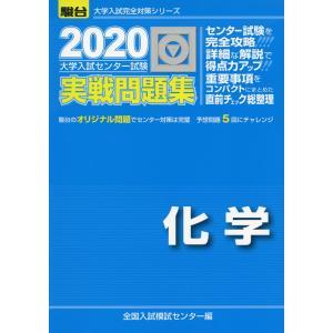 大学入試完全対策シリーズ 2020・駿台 大学入試センター試験 実戦問題集 化学  ISBN10:4...