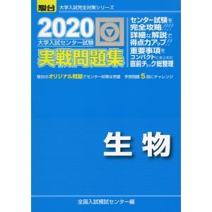 大学入試完全対策シリーズ 2020・駿台 大学入試センター試験 実戦問題集 生物  ISBN10:4...
