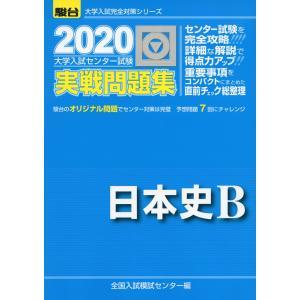 2020・駿台 大学入試センター試験 実戦問題集 日本史B