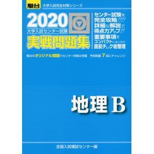 2020・駿台 大学入試センター試験 実戦問題集 地理B